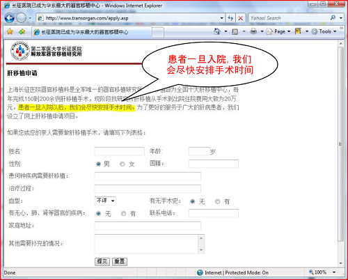 (图片来源:http://www.transorgan.com/apply.asp)