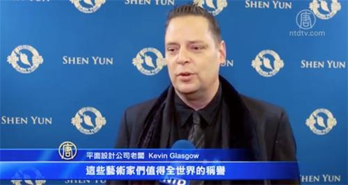 """'图13:硅谷一家平面设计公司老板KevinGlasgow说:""""演出真华丽,充满文化内涵,展现了许多我所不知道的中国传统,非常高雅,精美的演出,我当时都掉眼泪了,真是太美了。""""'"""